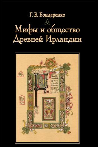 Бондаренко  Григорий - Мифы и общество Древней Ирландии