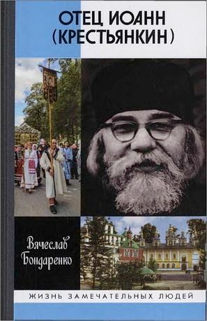Бондаренко Вячеслав - Отец Иоанн (Крестьянкин). И путь, и истина, и жизнь
