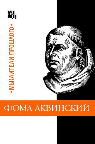 Фома Аквинский - Юзеф Боргош
