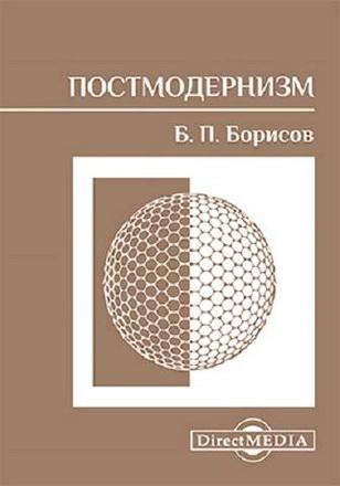 Борис Петрович Борисов - Постмодернизм