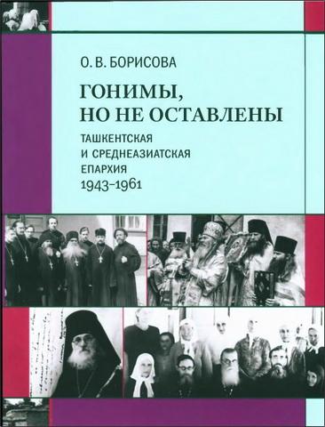 Ольга Владиславовна Борисова - Гонимы, но не оставлены: Ташкентская и Среднеазиатская епархия, 1943 - 1961