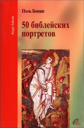 50 библейских портретов - Поль Бошан