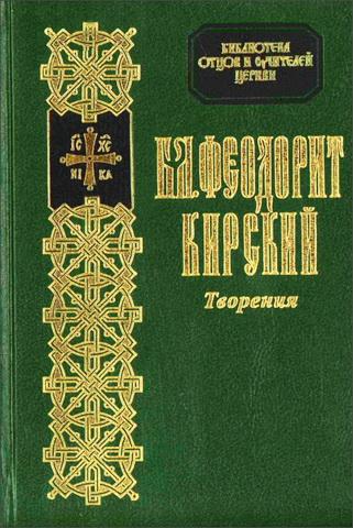 Творения Блаженного Феодорита Кирского