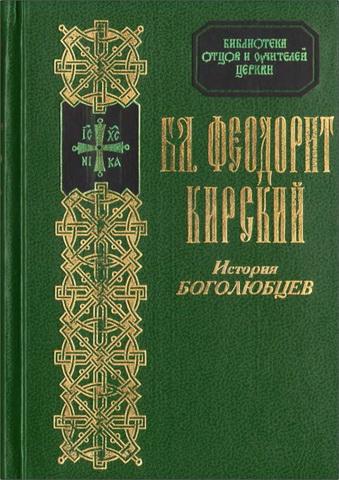 Блаженный Феодорит Кирский - История боголюбцев