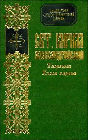 Творения Святителя Кирилла, Епископа Александрийского - 1 - Библиотека Отцов и учителей церкви