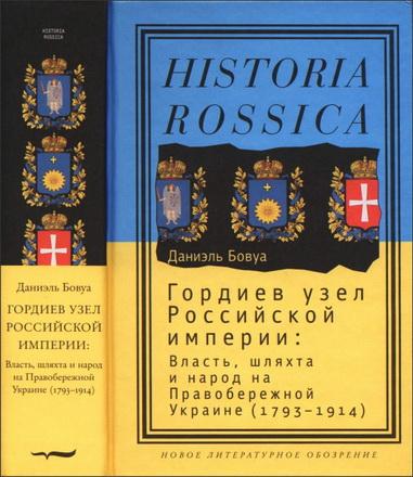Даниэль Бовуа - Гордиев узел Российской империи - Власть, шляхта и народ на Правобережной Украине