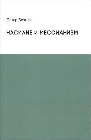 Петар Боянич - Насилие и Мессианизм