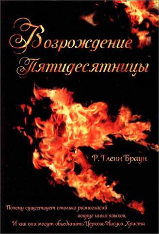 Гленн Браун - Возрождение Пятидесятницы