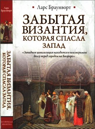Браунворт Ларс - Забытая Византия