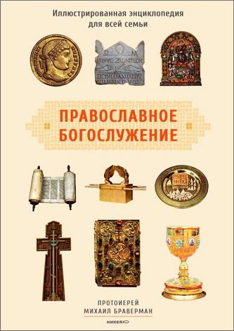 Протоиерей Михаил Браверман – Православное Богослужение