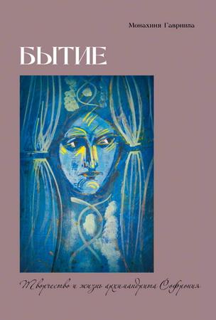 Монахиня Гавриила (Брилиот) - Бытие. Творчество и жизнь архимандрита Софрония