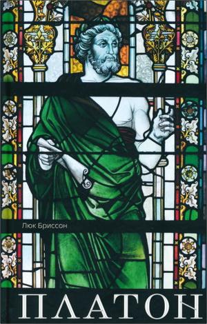 Люк Бриссон – Платон - Писатель, который изобрел философию