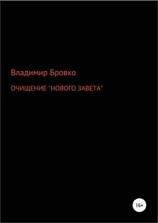 Владимир Бровко Очищение «Нового Завета»