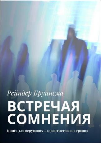 Рейндер Бруинсма - Встречая сомнения. Книга для верующих - адвентистов «на грани»