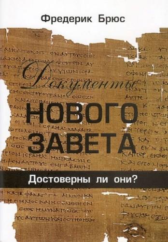 Фредерик Брюс - Документы Нового Завета - Достоверны ли они