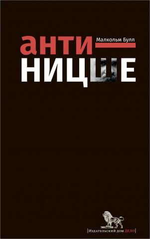 Малкольм Булл – Анти-Ницше