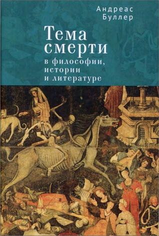 Буллер Андреас - Тема смерти в философии, истории и литературе