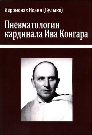 Иеромонах Иоанн (Булыко) - Пневматология кардинала Ива Конгара