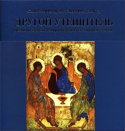 Схиархимандрит Гавриил (Бунге) - Другой Утешитель - Икона Пресвятой Троицы преподобного Андрея Рублева