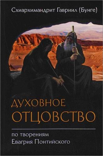 Cхиархимандрит Гавриил (Бунге) - Духовное отцовство по творениям Евагрия Понтийского