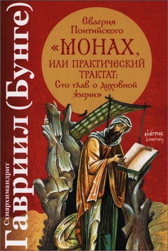 Бунге - Евагрия Понтийского «Монах, или Практический трактат»
