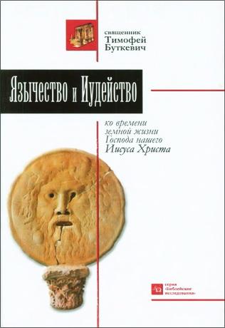Протоиерей Тимофей Буткевич - Язычество и иудейство ко времени земной жизни Господа нашего Иисуса Христа