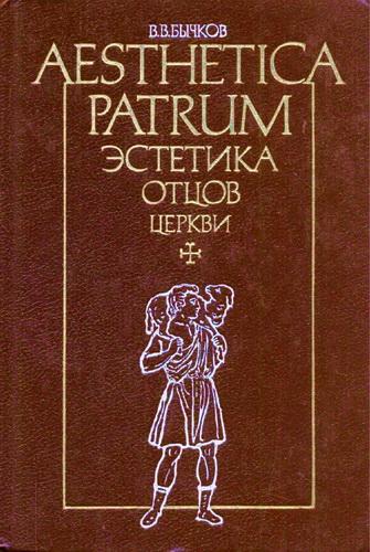 Виктор Бычков - Aesthetica patrum - Эстетика Отцов Церкви – Апологеты - Блаженный Августин