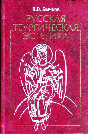 Виктор Бычков - Русская теургическая эстетика