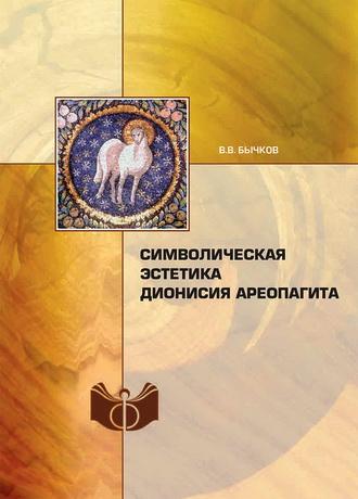 Виктор Бычков - Символическая эстетика Дионисия Ареопагита