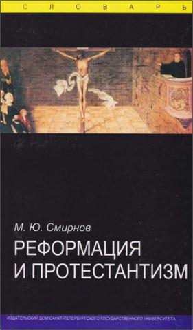 Михаил Юрьевич Смирнов - Реформация и протестантизм - Словарь