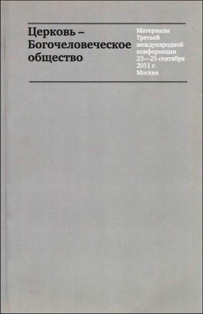 Церковь - Богочеловеческое общество