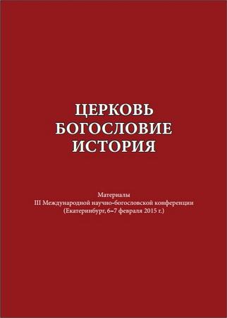 Церковь. Богословие. История: материалы III Международной научно-богословской конференции