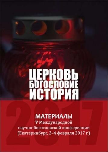 Церковь - Богословие - История - материалы V Международной научно-богословской конференции