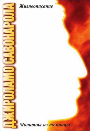 Ченти - Савонарола - Джироламо Савонарола - Молитвы из темницы