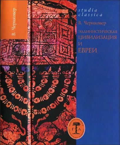 Виктор Чериковер - Эллинистическая цивилизация и евреи