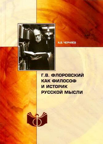 Черняев - Флоровский как философ и историк русской мысли