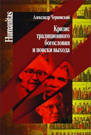 Чернявский Александр - Кризис традиционного богословия и поиски выхода
