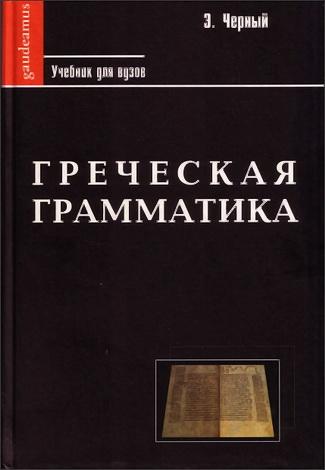 Черный - Греческая грамматика