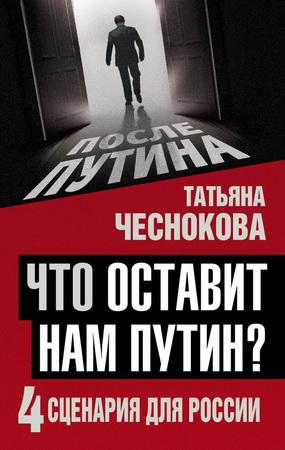 Татьяна Чеснокова - Что оставит нам Путин: 4 сценария для России