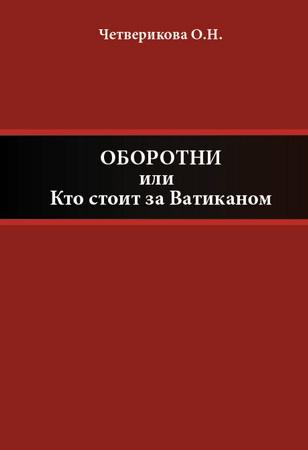Ольга Четверикова - Оборотни или кто стоит за Ватиканом
