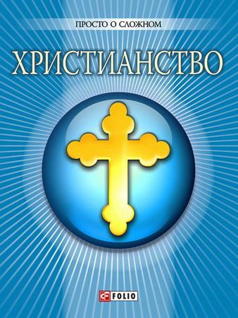 Чигиринская - Дорошенко – Христианство