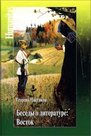 Георгий Петрович Чистяков - Беседы о литературе: Восток