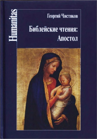 Свящ. Чистяков Георгий - Библейские чтения: Апостол