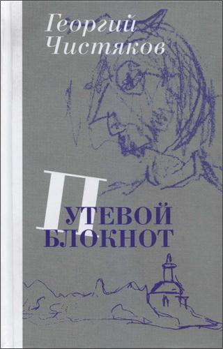 Чистяков Георгий - Путевой блокнот