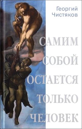 Священник Чистяков Георгий - Самим собой остается только человек