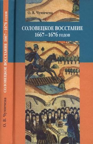 Чумичева Ольга - Соловецкое восстание 1667–1676 годов
