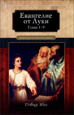 Дэвид Нил - Евангелие от Луки - Главы 1-9 - Комментарий веслианской традиции
