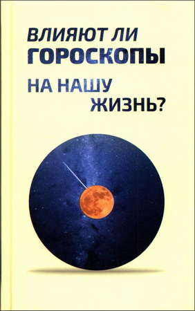 Цуканова - Влияют ли гороскопы на нашу жизнь?
