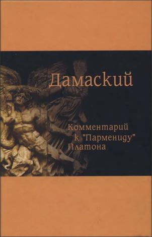Дамаский — Комментарии к «Пармениду» Платона