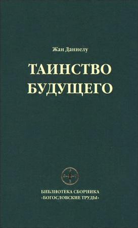 Жан Даниелу - Таинство будущего - Исследования о происхождении библейской типологии